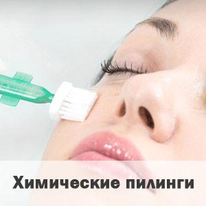 Химические пилинги