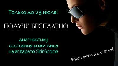 проверить кожу