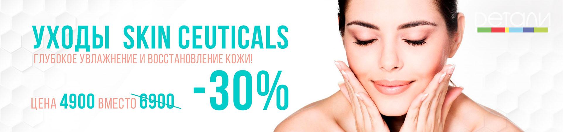 Косметологическая клиника Детали